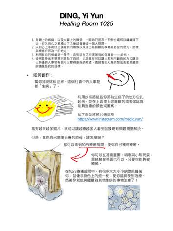 DING, Yi Yun 丁奕云 - Healing Room 1025