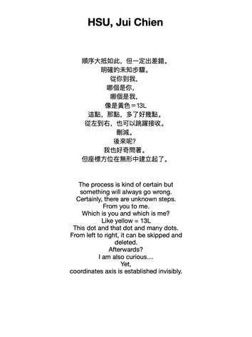HSU, Jui Chien 徐瑞謙