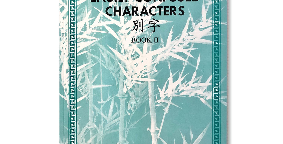Distinctive Chinese Character Book 2 - Easily Confused Characters