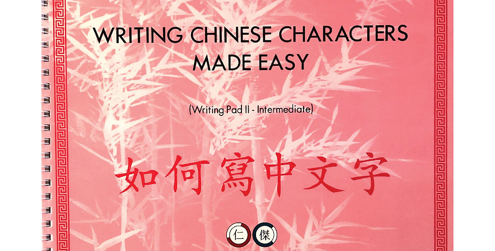 Chinese Character Made Easy Book 2 -Intermediate