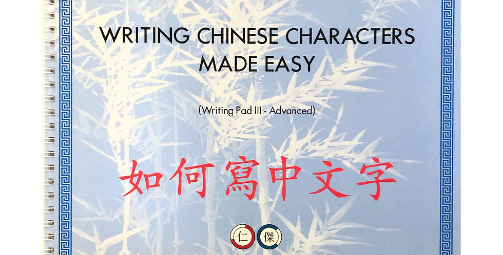 Chinese Character Made Easy Book 3 - Advance