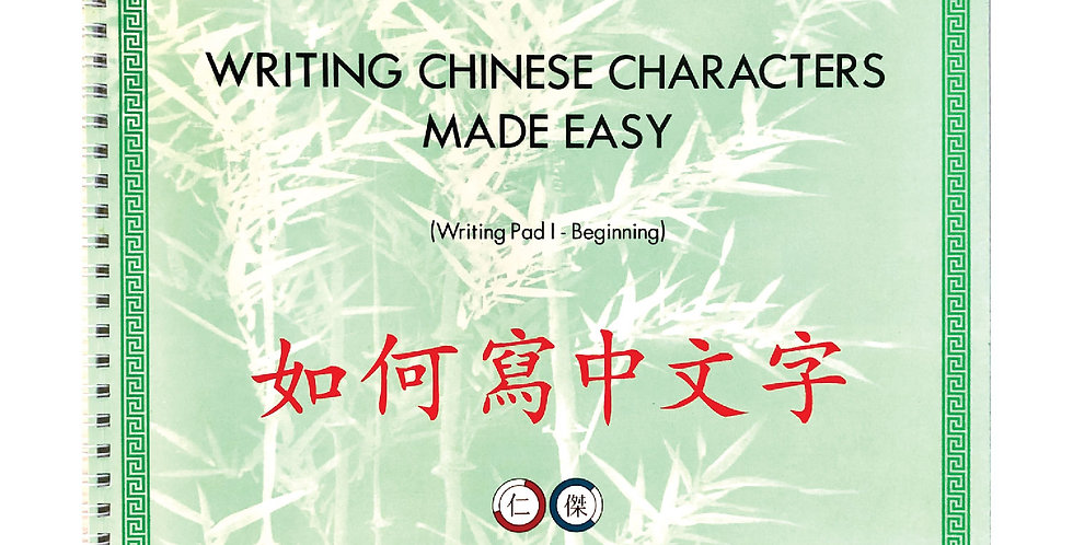 Chinese Character Made Easy Book 1 - Beginning