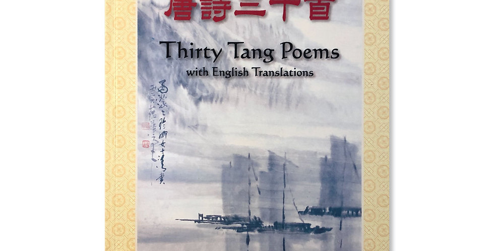 Thirty Tang Poems