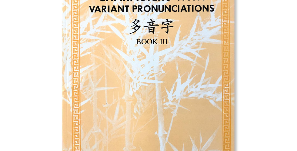 Distinctive Chinese Character Book 3 - Character w/ Variant Pronounciations