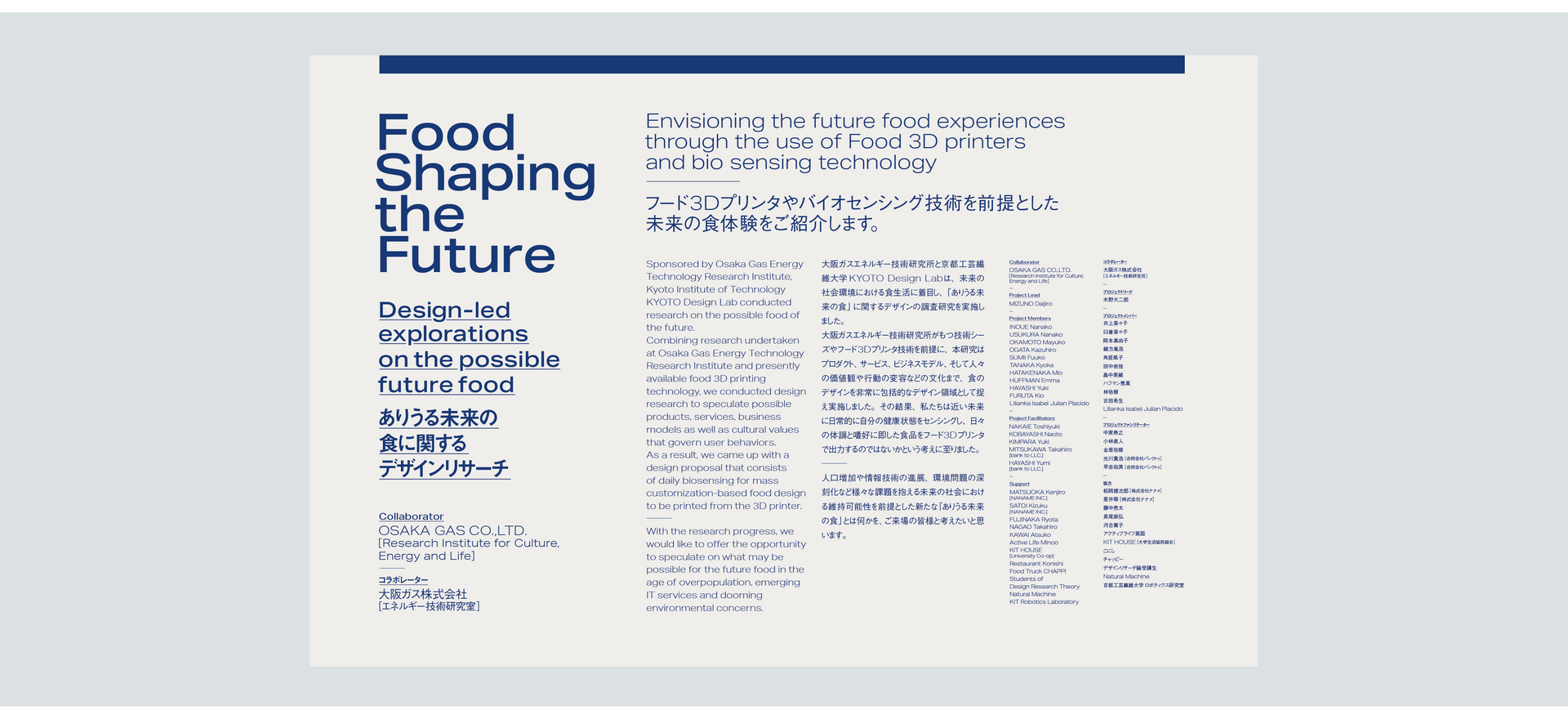 Food Shaping the Future