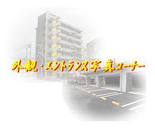 マンション新築工事ー外観写真