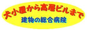 犬小屋から高層ビルまで広島の設計・建築・修繕何でもお任せ下さい。