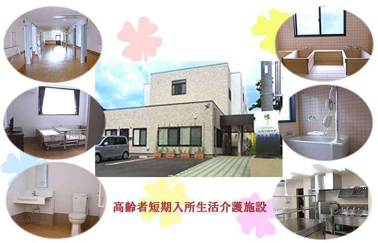 広島の介護施設新築工事。改装・修繕も㈱協和にお任せ下さい。