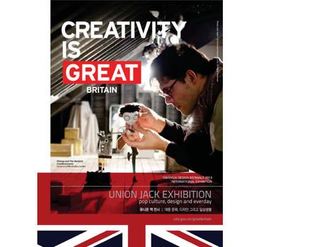 Union Jack Exhibition, Gwangju Design Biennale 2013