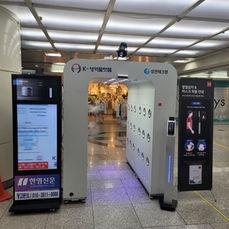 Yuseong Oncheon Station, Métro de Daejeon