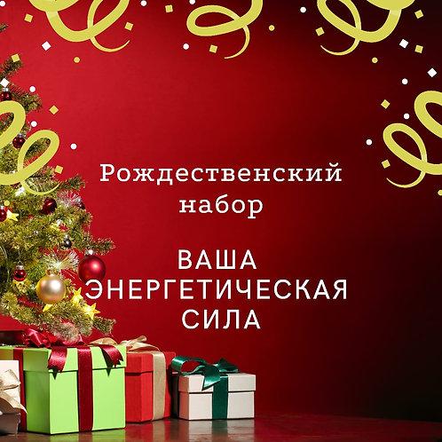 Рождественский подарочный набор   «Ваша энергетическая сила» ТРИ ПО ЦЕНЕ ОДНОГО!