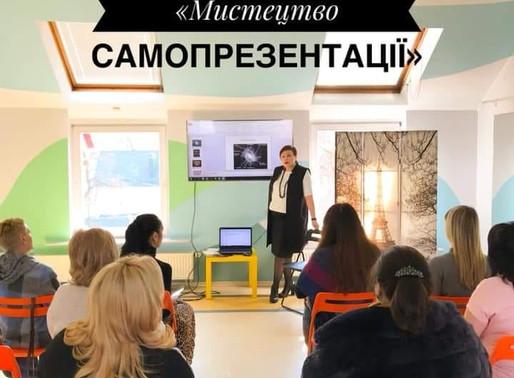 "Лайфхак - Семинар по имиджингу ""ИСКУССТВО САМОПРЕЗЕНИТАЦИИ"""