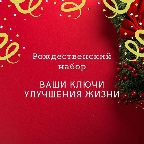 Рождественский подарочный набор «Ваши ключи улучшения жизни» ТРИ ПО ЦЕНЕ ОДНОГО!