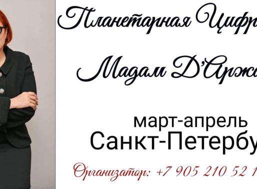 ПЛАНЕТАРНАЯ ЦИФРОЛОГИЯ МАДАМ Д'АРЖАНКУР В САНКТ-ПЕТЕРБУРГЕ