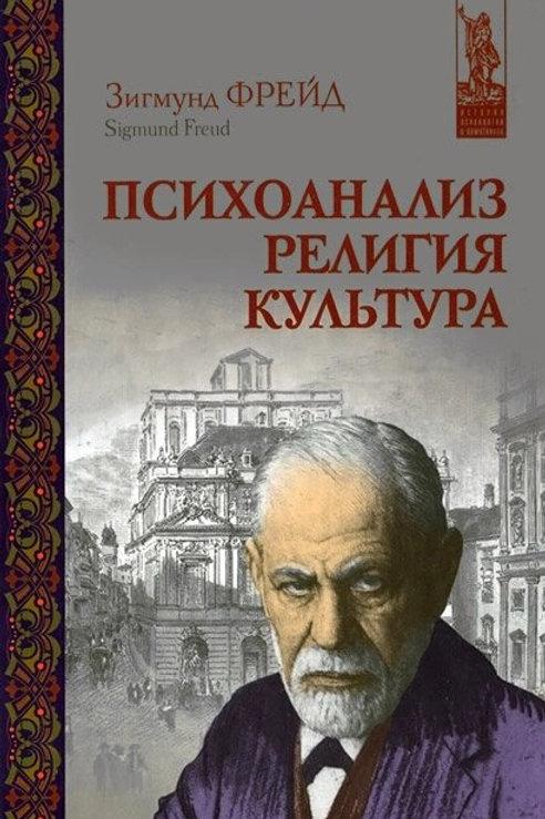 Зигмунд Фрейд «Психоанализ. Религия. Культура»