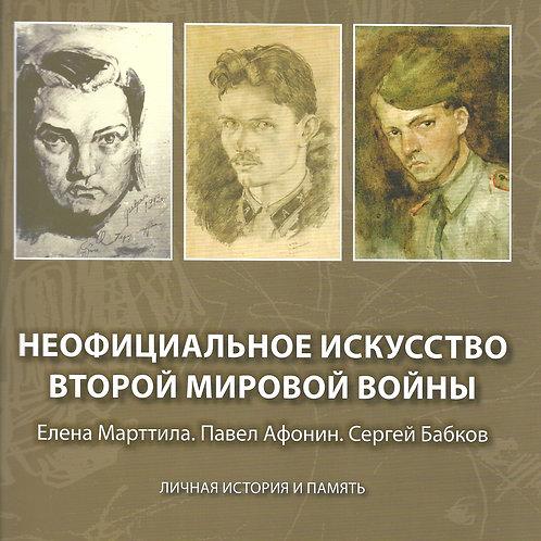 «Неофициальное искусство Второй мировой войны»