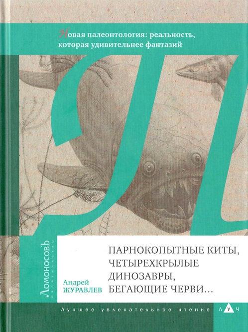 Андрей Журавлев «Парнокопытные киты, четырехкрылые динозавры, бегающие черви...»
