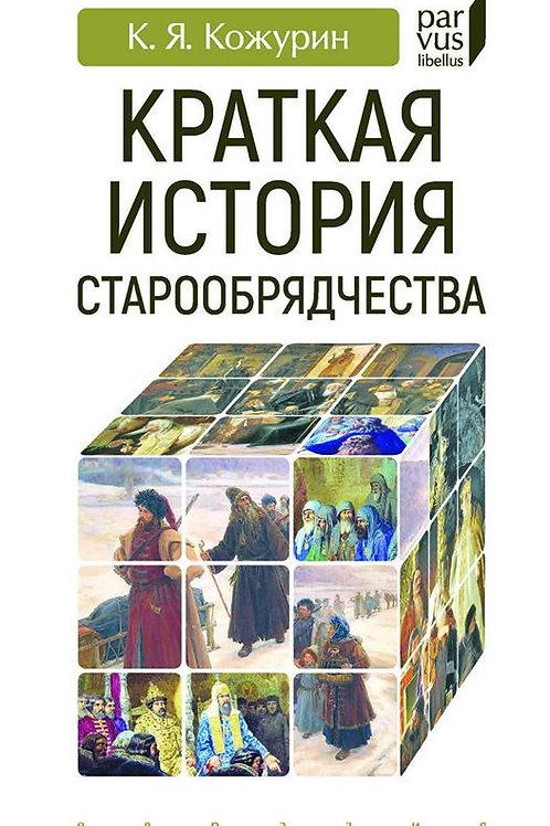 Кирилл Кожурин «Краткая история старообрядчества»