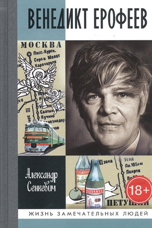 Александр Сенкевич «Венедикт Ерофеев. Человек нездешний»