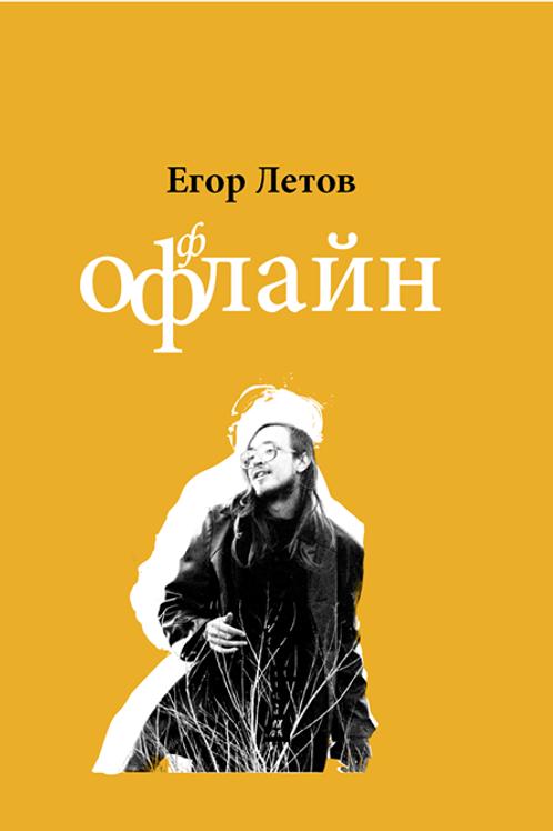 Егор Летов «Офлайн»