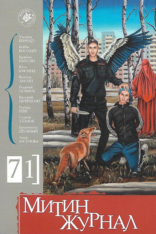 «Митин журнал» №71