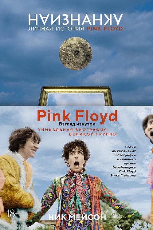 Ник Мейсон «Наизнанку. Личная история Pink Floyd»