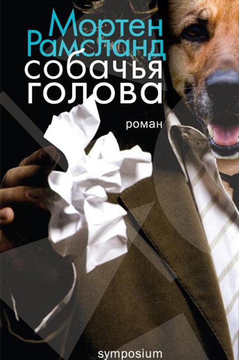 Мортен Рамсланд «Собачья голова»