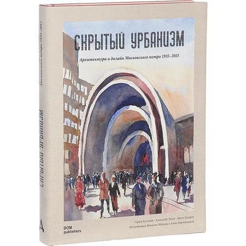 «Скрытый урбанизм. Архитектура и дизайн Московского метро. 1925-2015»