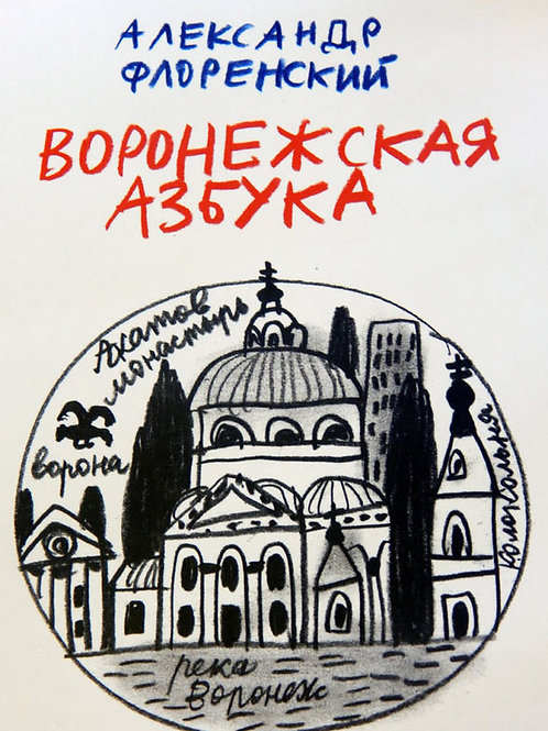 Александр Флоренский «Воронежская азбука»