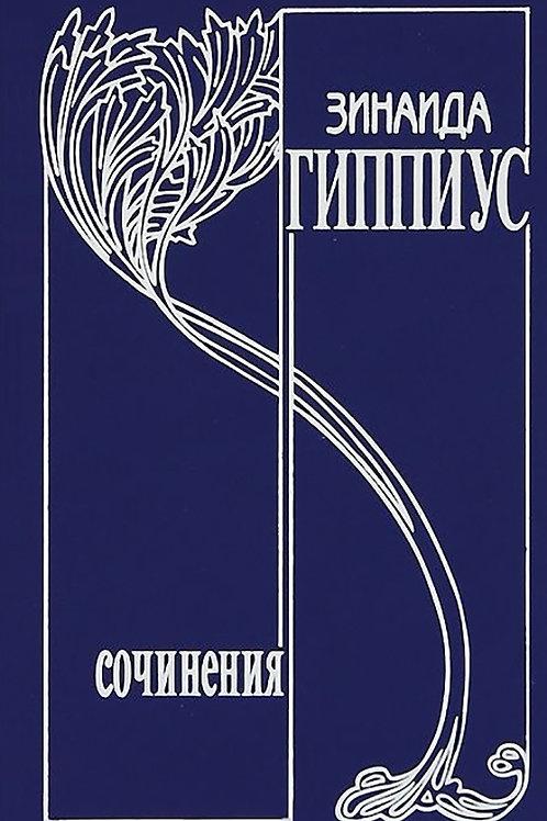 Зинаида Гиппиус «Собрание сочинений в 15 тт. Том 14. И я услышу, и я пойму»