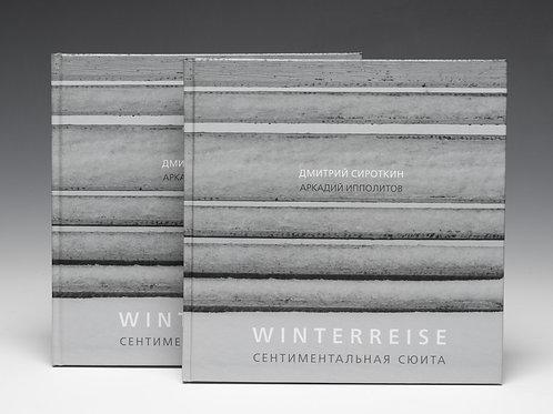 Дмитрий Сироткин, Аркадий Ипполитов «Winterreise.Сентиментальная сюита»