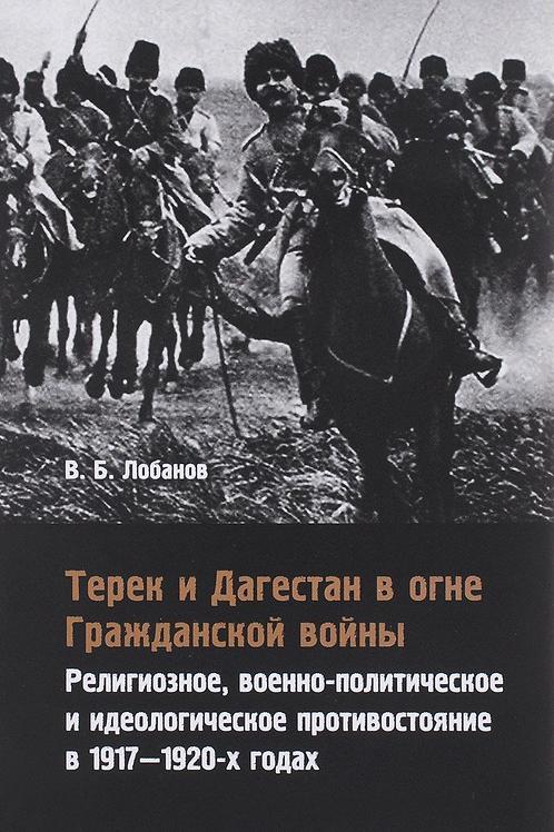 Владимир Лобанов «Терек и Дагестан в огне Гражданской войны»