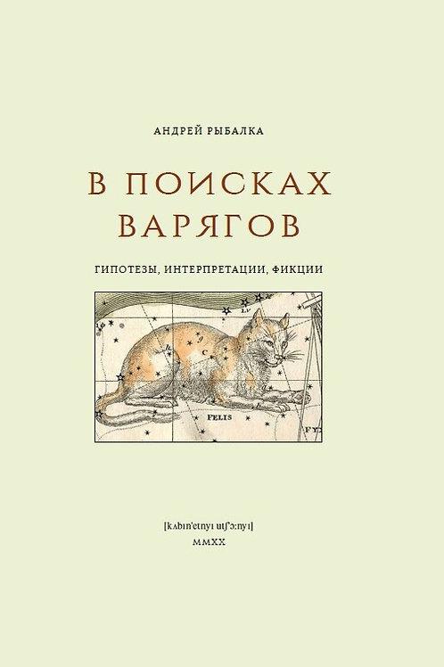 Андрей Рыбалка «В поисках варягов: гипотезы, интерпретации, фикции»