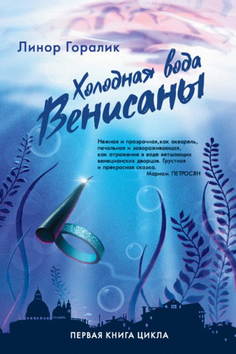 Линор Горалик «Холодная вода Венисаны» (2021)