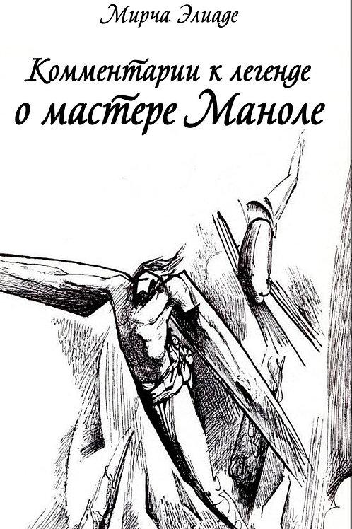 Мирча Элиаде «Комментарии к легенде о мастере Маноле»