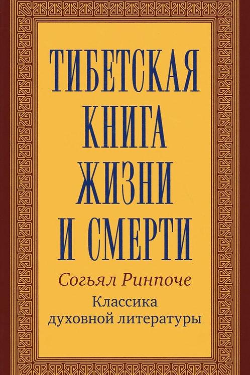 Согьял Ринпоче «Тибетская книга жизни и смерти»
