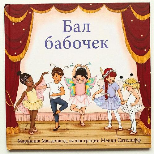 Марианна Макдоналд «Бал бабочек»