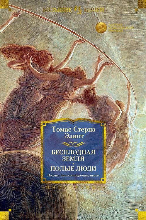Томас Стернз Элиот «Бесплодная земля. Полые люди»