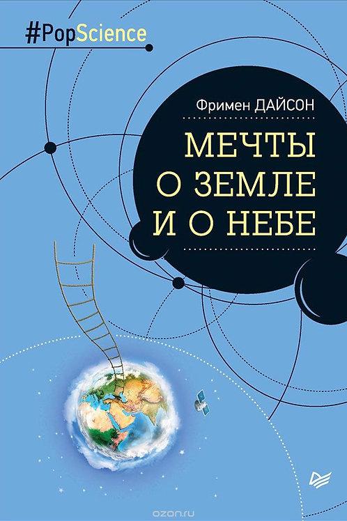 Фримен Дайсон «Мечты о Земле и о небе»
