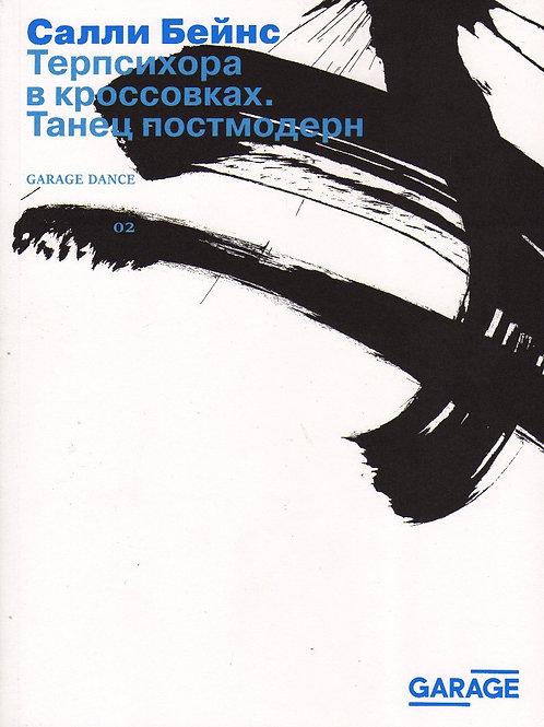 Салли Бейнс «Терпсихора в кроссовках. Танец постмодерн»