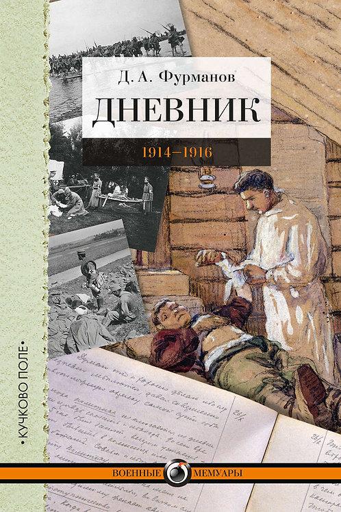 Дмитрий Фурманов «Дневник 1914–1916»