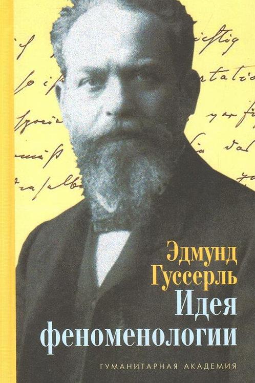Эдмунд Гуссерль «Идея феноменологии: пять лекций»