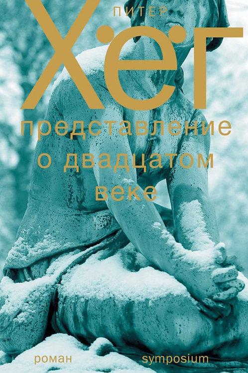 Питер Хёг «Представление о двадцатом веке»