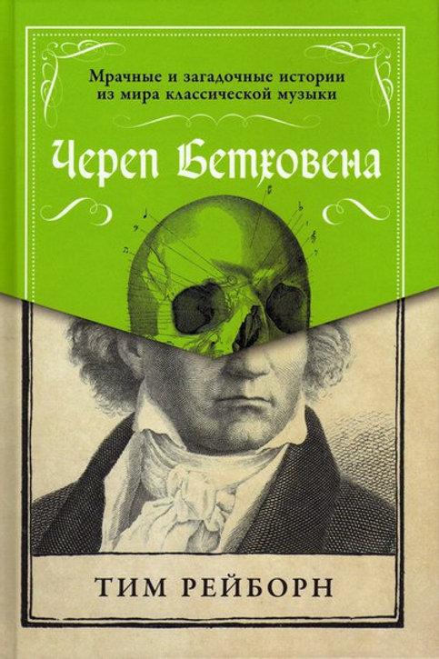 Тим Рейборн «Череп Бетховена»