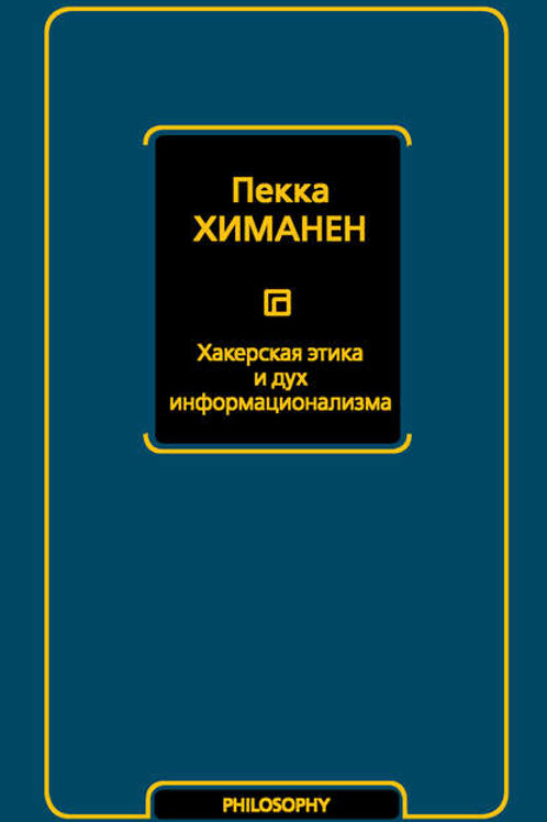 Пекка Химанен «Хакерская этика и дух информационализма»