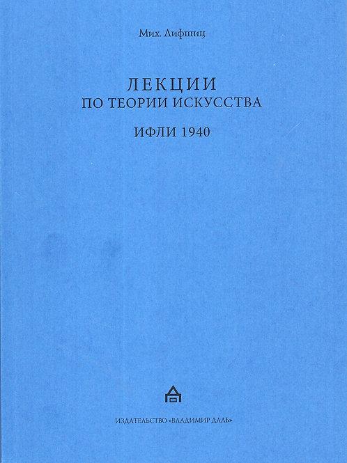 Михаил Лифшиц «Лекции по теории искусства. ИФЛИ 1940»