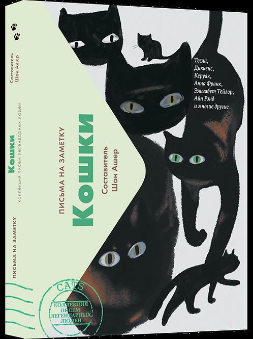 Шон Ашер «Письма на заметку. Кошки»