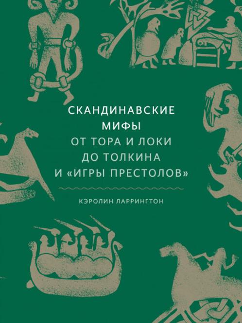 Кэролин Ларрингтон «Скандинавские мифы»