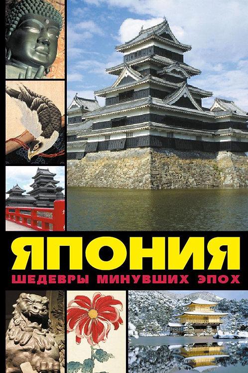 «Япония: шедевры минувших эпох»