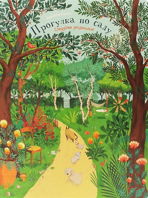 Камилла Гарош «Прогулка по саду»